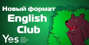 картинка_на_главную_English_club_18+,_23