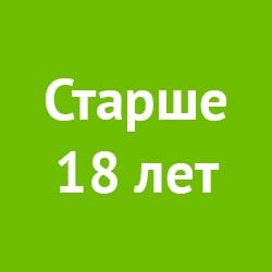 starshe-18-let-min